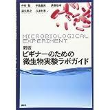 新版 ビギナーのための微生物実験ラボガイド (生物工学系テキストシリーズ)