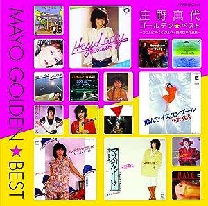 庄野真代 ゴールデン☆ベスト コロムビア・シングルス+筒美京平作品集