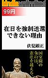 在日を強制送還できない理由: 国家間の条約は憲法を超える (伏見文庫)