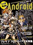 ファミ通App NO.035 Android (カドカワゲームムック)