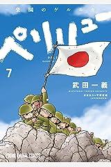 ペリリュー ─楽園のゲルニカ─ 7 (ヤングアニマルコミックス) Kindle版
