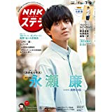 NHKウイークリーステラ 2021年 7/9号