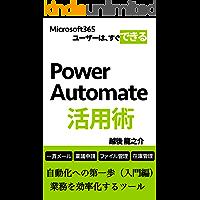 Power Automate活用術: 自動化への第一歩(入門編) 業務を効率化するツール