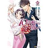 10年越しの恋煩い (Eternity COMICS)