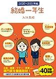結婚一年生 2020-2021年版 (サンクチュアリ出版)
