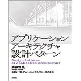 アプリケーションアーキテクチャ設計パターン
