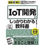 図解即戦力 IoT開発がこれ1冊でしっかりわかる教科書