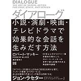 ダイアローグ 小説・演劇・映画・テレビドラマで効果的な会話を生みだす方法