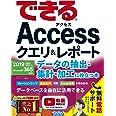 (無料電話サポート付)できるAccessクエリ&レポート データの抽出・集計・加工に役立つ本 2019/2016/2013&Microsoft 365対応 (できるシリーズ)