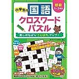 小学生の国語クロスワードパズル 初級 楽しみながら「ことば力」アップ! (まなぶっく)