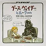 2020カレンダー ダース・ヴェイダーとルーク(4才) 2020 WALL CALENDAR ([カレンダー])