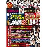 実話ナックルズGOLD vol.21 (ミリオンムック)