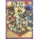 竜と勇者と配達人 7 (ヤングジャンプコミックス)