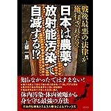 日本は農薬・放射能汚染で自滅する!?