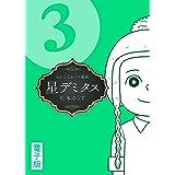 星デミタス 電子版 (3) (リイドカフェコミックス)