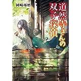 道然寺さんの双子探偵 (朝日文庫)