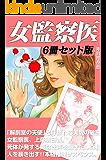 女監察医 6冊セット版