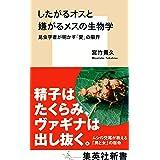 したがるオスと嫌がるメスの生物学 昆虫学者が明かす「愛」の限界 (集英社新書)