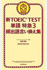 新TOEIC TEST 単語特急3 頻出語言い換え集 Kindle版