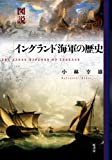 図説イングランド海軍の歴史