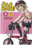 ろんぐらいだぁす!(1) 新装版 (単行本コミックス)