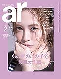 ar 2020年 02月号 [雑誌]