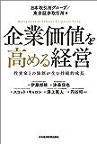 企業価値を高める経営 投資家との協創が生む持続的成長 (日本経済新聞出版)