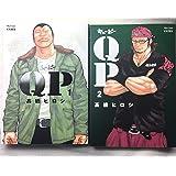 QP完全版  コミック 全5巻 完結セット