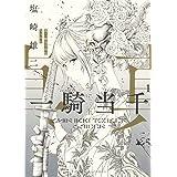 真・一騎当千外伝 勾玉列伝 1 (1巻) (ヤングキングコミックス)