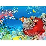 2021うみまーる中判ムーンカレンダー `ちゅら海のなかまたち−Friends of the Okinawan sea' (月の満ち欠け)