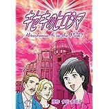 キセキのヒロシマ: Hiroshima Is in the Pink