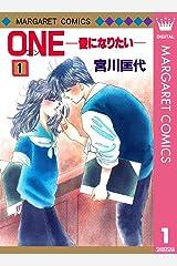 ONE─愛になりたい─ 1 (マーガレットコミックスDIGITAL) Kindle版