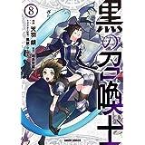 黒の召喚士 8 (ガルドコミックス)