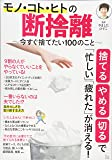 モノ・コト・ヒトの断捨離 (TJMOOK)