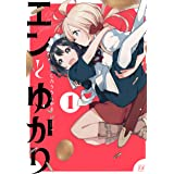エンとゆかり 1巻 (まんがタイムKRコミックス)
