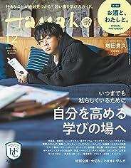 Hanako(ハナコ) 2019年12月号 No.1178 [自分を高める学びの場へ/増田貴久]
