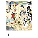 【第165回直木賞受賞作】星落ちて、なお (文春e-book)