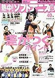 熱中!ソフトテニス部 vol.40 (B・B・MOOK)