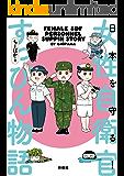 日本を守る!女性自衛官すっぴん物語 (扶桑社BOOKS)