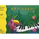 WP272J ピアノ パーティー C (バスティン・ピアノパーティー)