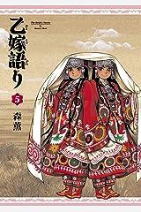 乙嫁語り 5巻 (HARTA COMIX) Kindle版