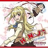 TVアニメ「まりあ†ほりっく」オープニングテーマ「HANAJI 」【通常盤】