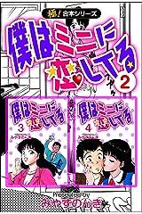 【極!合本シリーズ】 僕はミニに恋してる2巻 Kindle版