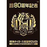 """球団創設80周年記念 阪神タイガース 総選挙DVD~決定!!ファンが選んだベストメンバーと""""あの瞬間""""~"""
