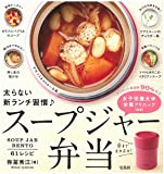 スープジャー弁当