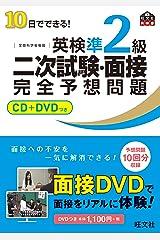 【CD+DVD付】10日でできる! 英検準2級二次試験・面接完全予想問題 (旺文社英検書) 単行本(ソフトカバー)