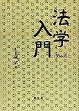 法学入門〔第4版〕