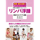 リンパ浮腫 病後のセルフケアと運動 (再発・悪化を防ぐ安心ガイドシリーズ)