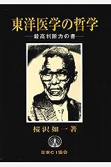 東洋医学の哲学 Kindle版