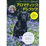アロマティック ドッグケア〈愛犬に好きな香りを選ばせる! 〉